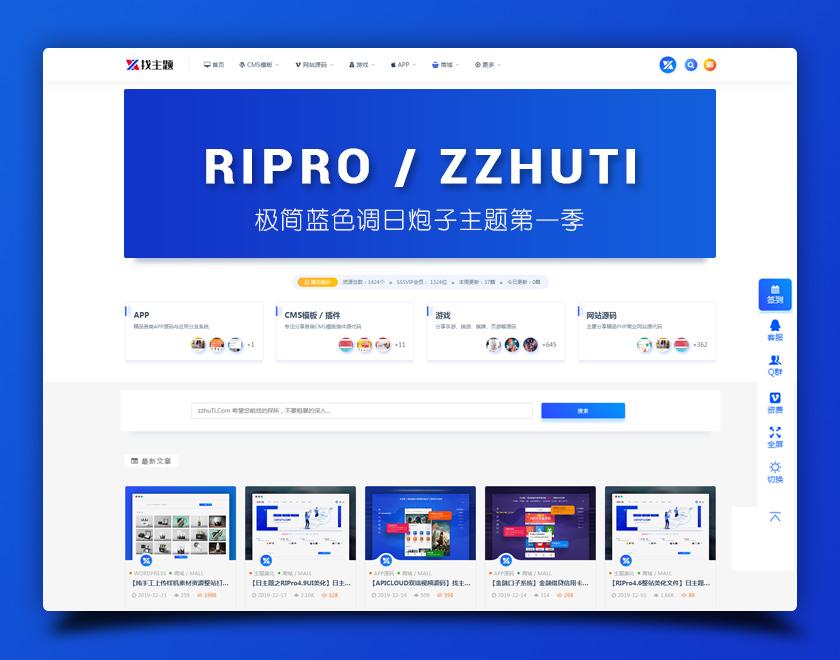RiPro子主题之找主题模板下载插图