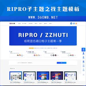 RiPro子主题之找主题模板下载