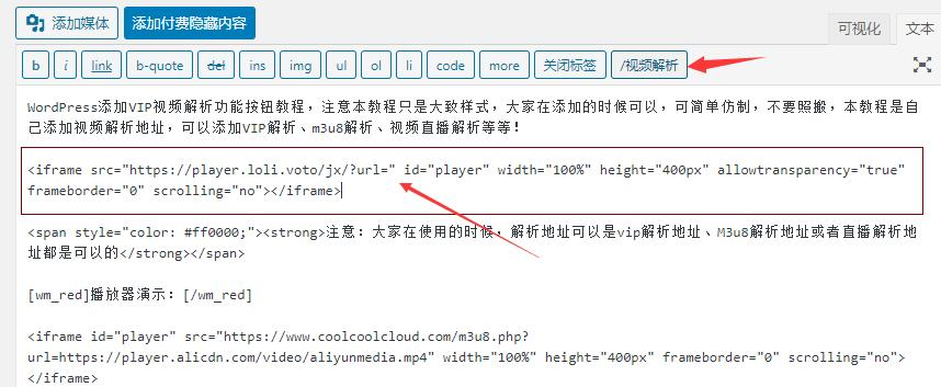 WordPress添加自定义视频解析调用功能按钮插图