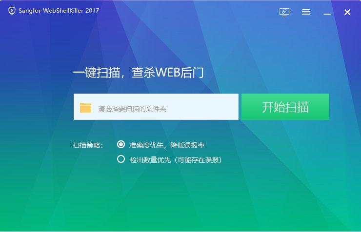 WebShellKiller网站后门暗链检测工具下载插图
