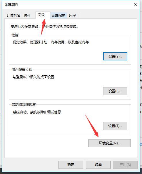 Windows配置Java环境变量插图