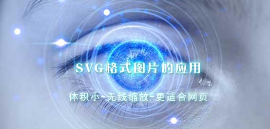 网站使用svg格式logo的好处插图