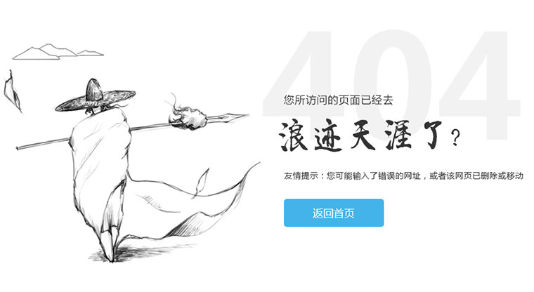 寒江孤影404错误页模板插图