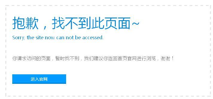 非常简洁的一款单页404错误页插图
