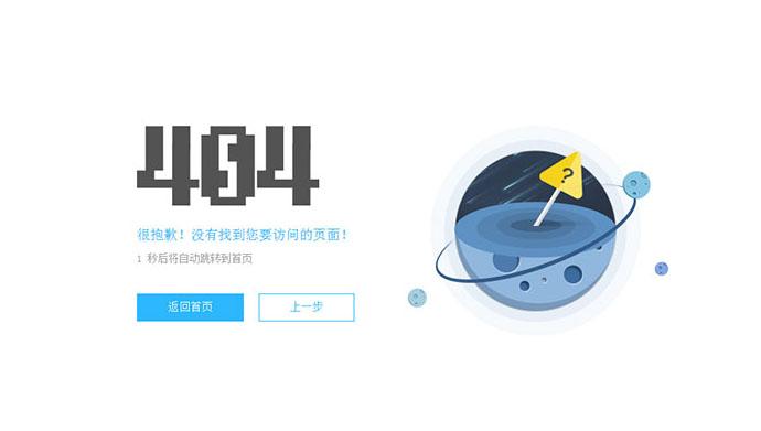 仿阿里云404自动跳转代码插图