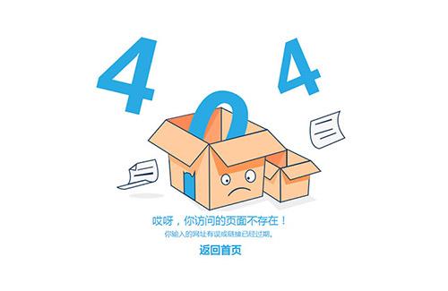 蓝色盒子404网页错误模板插图