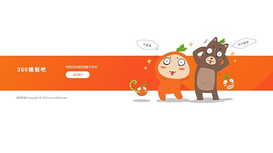 搞笑表情404网页错误页面模板插图