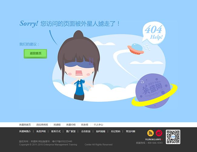 您访问的页面被外星人掳走了404模板插图1