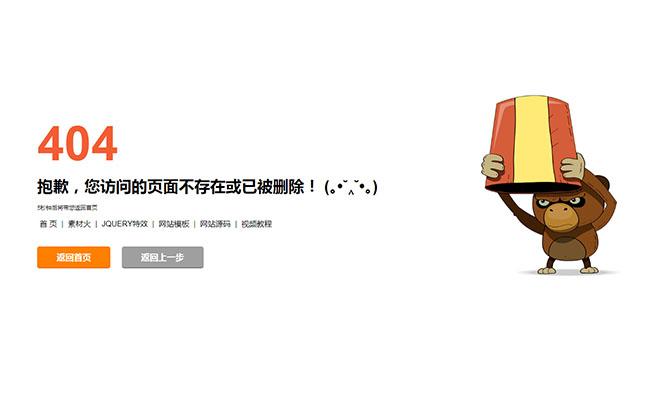 自适应响应式404网页错误模板插图