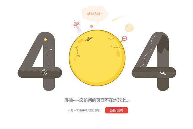 您访问的页面不在地球404错误模板插图