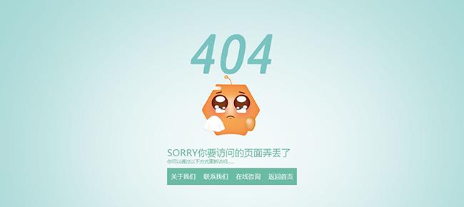 蓝色简洁可爱动画404模板html插图