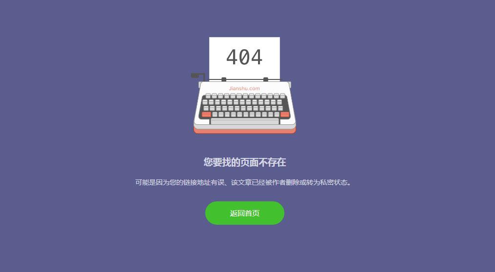 一款仿简书404网页错误提示模板插图