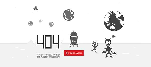 外星特效404错误页面html源码插图1
