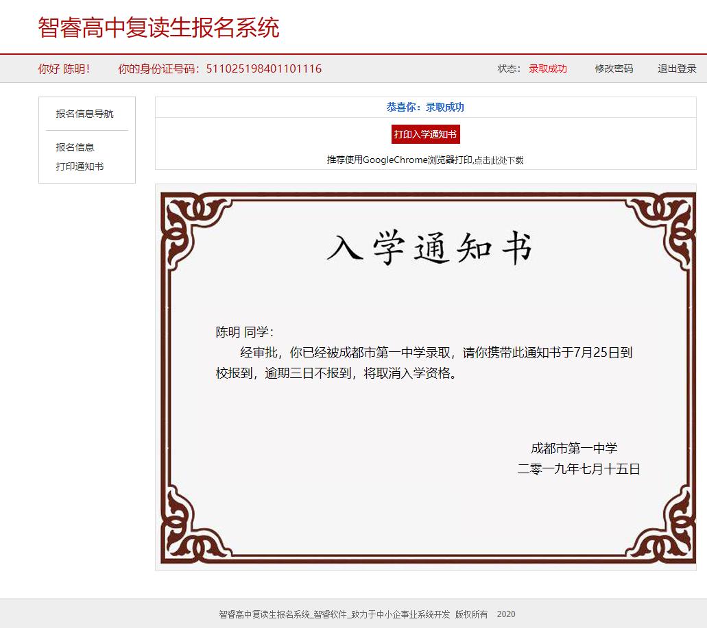 2020最新报名系统开源做代理查询网站插图