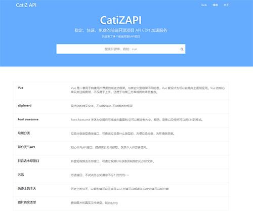 前端开源项目 API CDN 加速服务源码插图