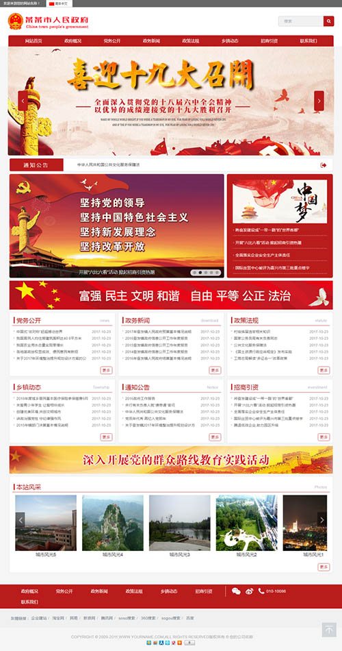 闪灵CMS政府建站系统插图