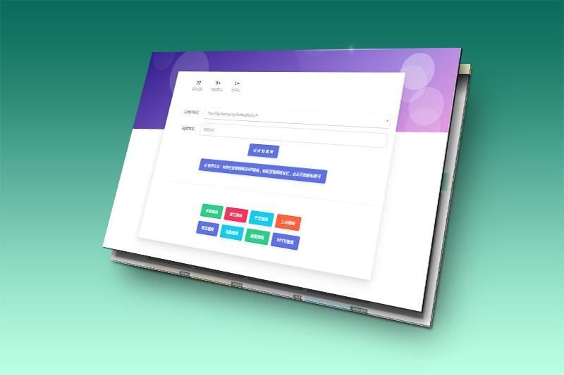单页视频解析源码可自由添加解析口插图1