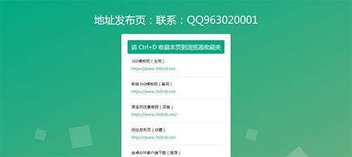 绿色自动适应防屏蔽单页网址发布页模板插图1