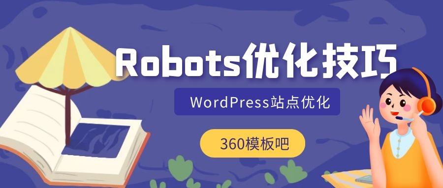 利用Robots.txt优化你的WordPress网站插图