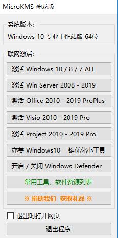 Windows激活工具MicroKMS 神龙版(长期更新)插图