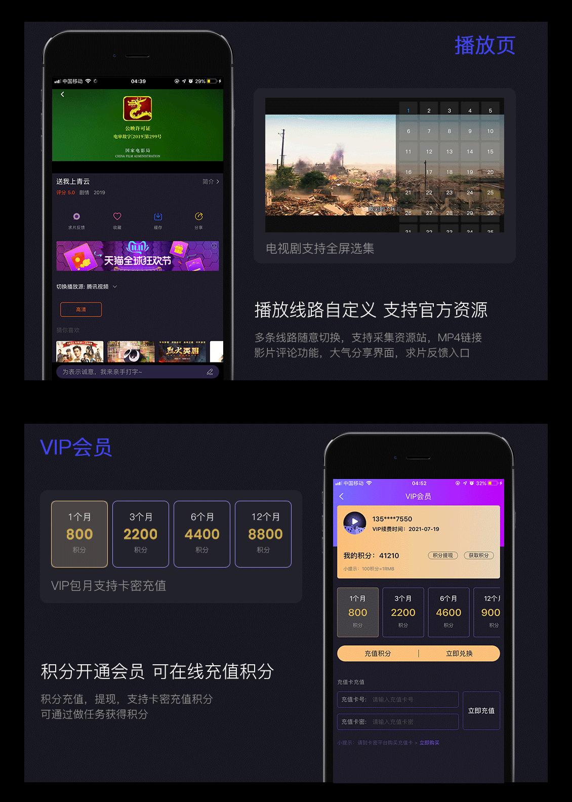 萌果视频Java原生影视源码App对接苹果CMSV10插图