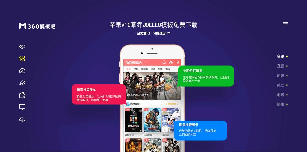 苹果V10免费版慕乔JOELEO模板下载插图1