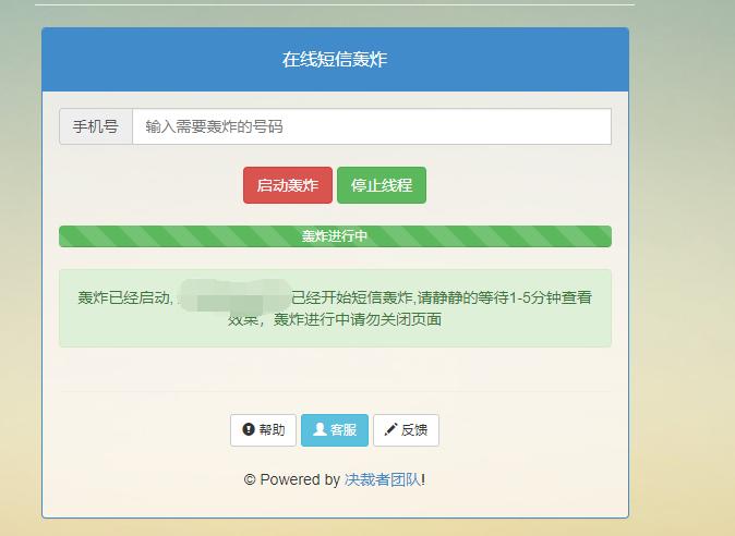 1597032349 8174670a93cf8c9 - 最新短信轰炸网站程序源码代后台管理