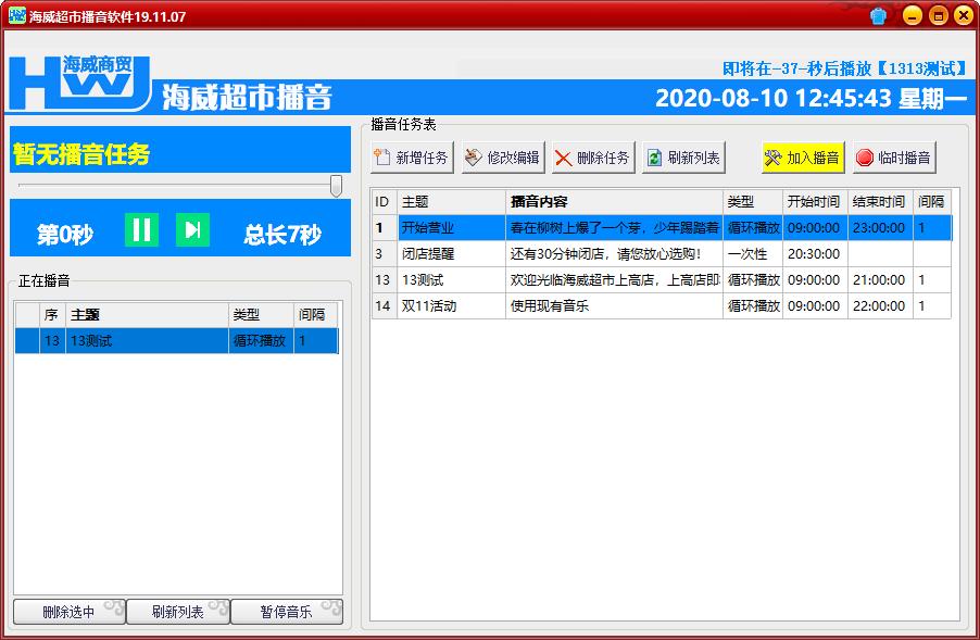海威超市播音软件主页