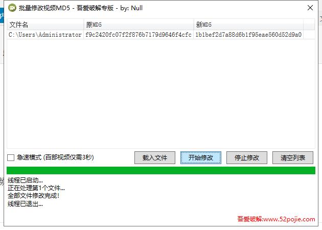 视频MD5值修改软件2