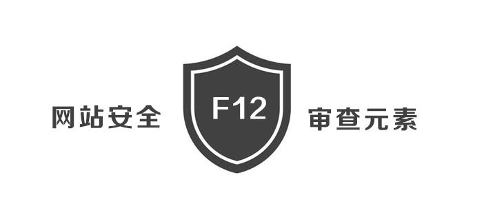 网站安全之防止用户F12审查网站元素影响网站安全插图1