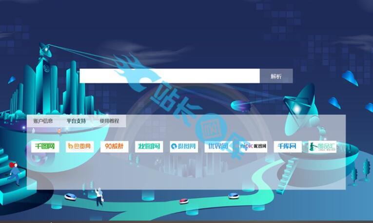 各素材平台解析下载源码(素材代下源码)插图