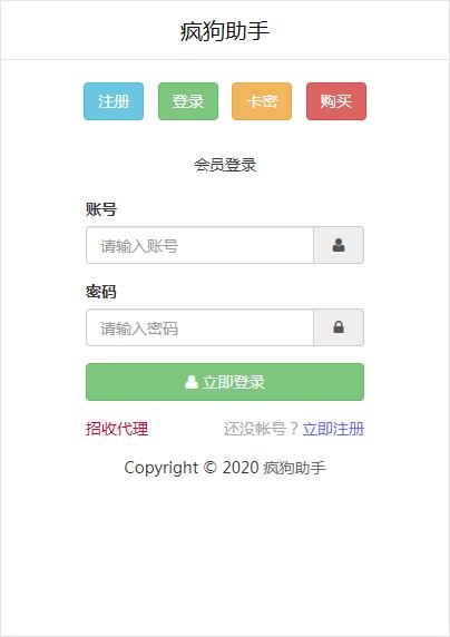 最新短信轰炸机网站源码插图1