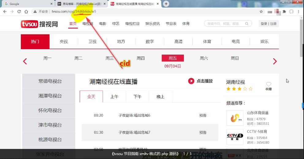 收视网(TVSOU)节目表调用的php源码分享插图