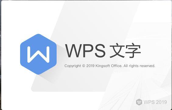 WPS 2019专业企业版激活码分享(正版激活)插图