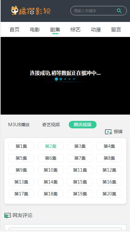 苹果CMS V10仿电影淘淘PC+WAP模板插图7