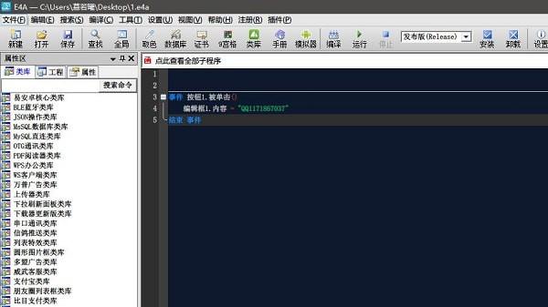 国产中文安卓开发工具E4A(易安卓) V6.8 最新破解版下载插图