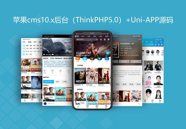 2021最新苹果CMS双端APP源码(uni-app+苹果CMS)插图