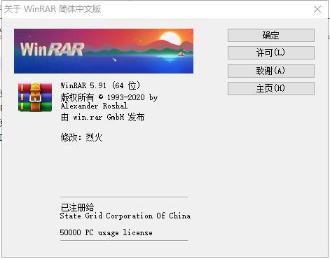 WinRAR 最新官方简体中文版去广告+破解(5.91)插图