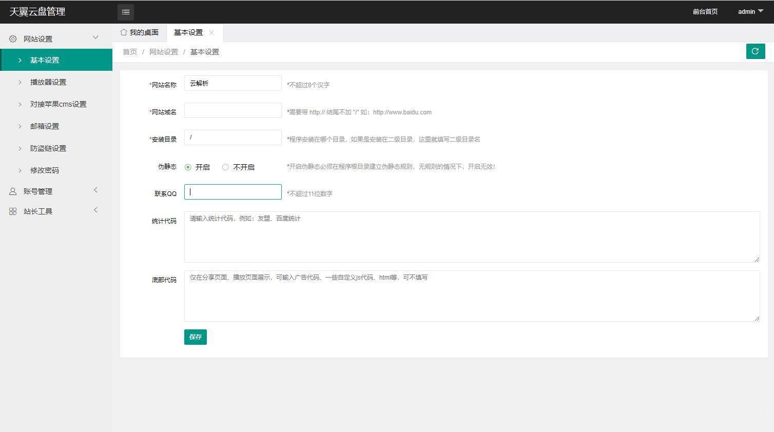 新版天翼云解析系统源码下载插图