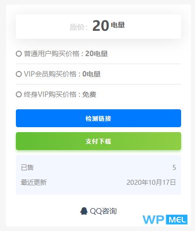 RiPro网盘链接检测插件:支持现有多个网盘链接插图1