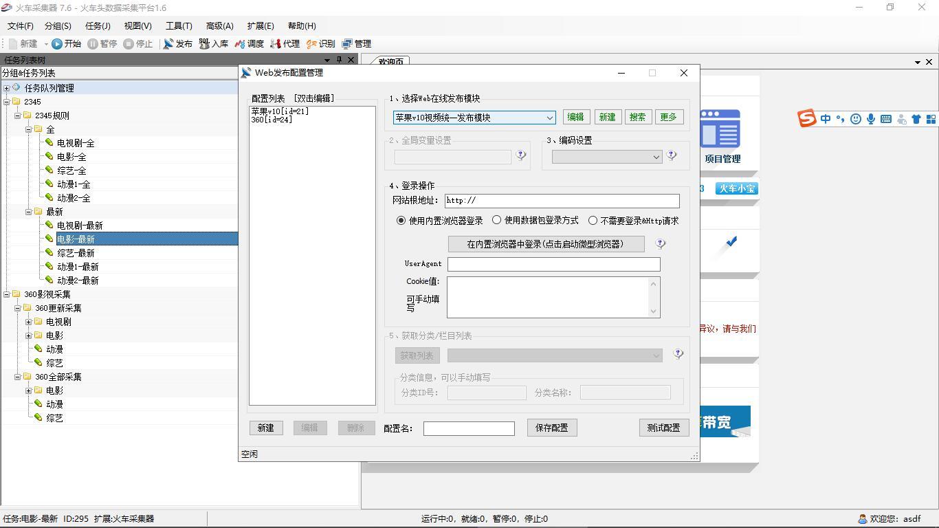 2345+360采集规则+苹果CMS发布+火车头打包下载插图