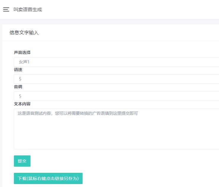 文字转AI语言PHP网站源码插图