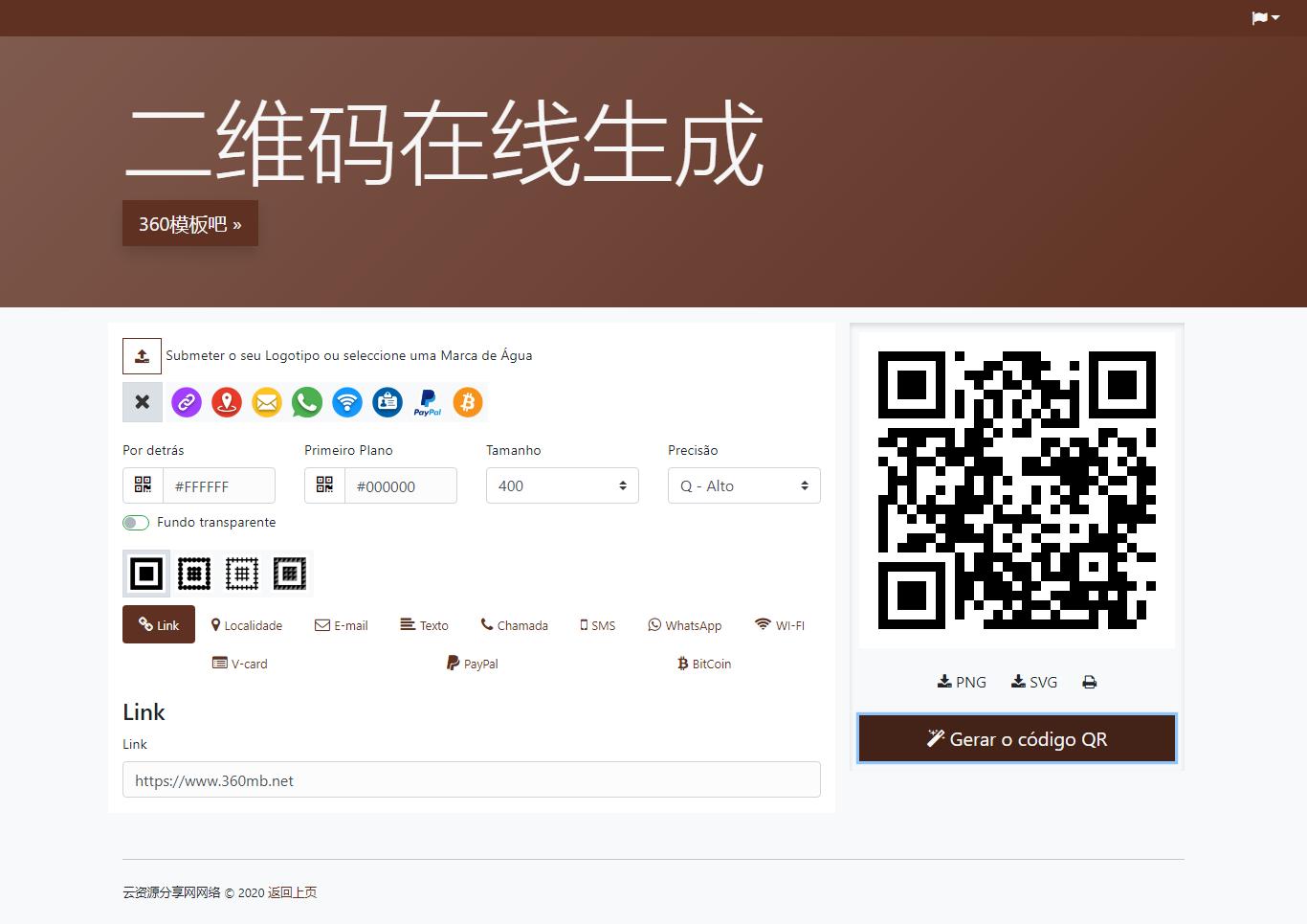 多功能二维码生成网站源码下载插图1