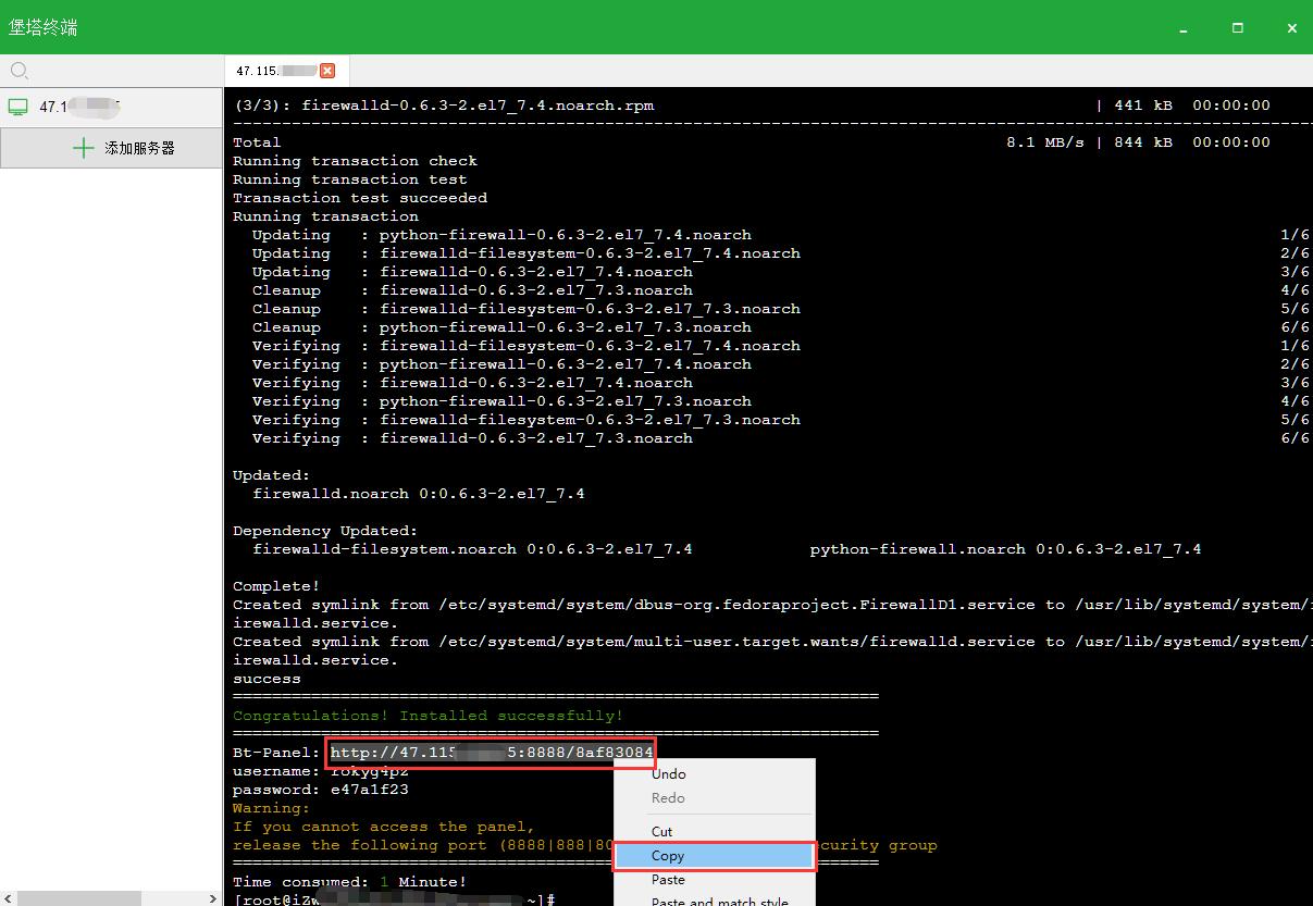 宝塔Linux面板安装教程 - 2020年12月4日更新插图