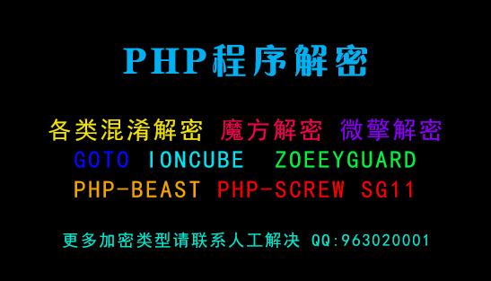 PHP常用的解密方式插图