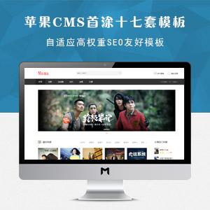 苹果CMS V10首涂十七套侧栏DIY自适应高权重SEO友好模板