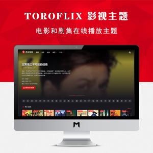 电影和剧集在线播放Toroflix V1.8影视主题
