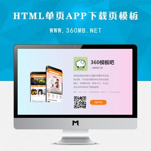 HTML单页APP下载页模板免费下载