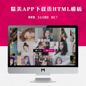 精美APP下载页HTML模板下载