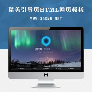 推荐精美引导页HTML网页模板下载